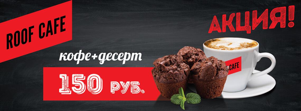 Кофе + десерт за 150 рублей Кинотеатр Гагарин Синема