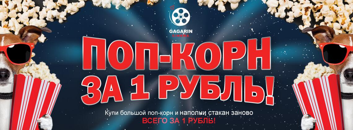 Попкорн за 1 рубль Кинотеатр Гагарин Синема