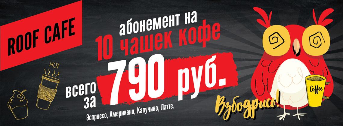 Абонемент на 10 чашек кофе Кинотеатр Гагарин Синема