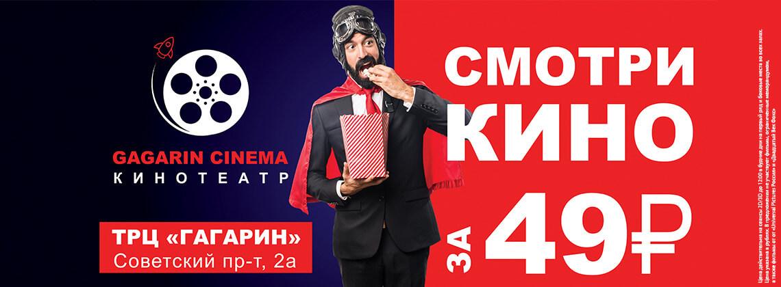 Смотри кино за 49 рублей Кинотеатр Гагарин Синема