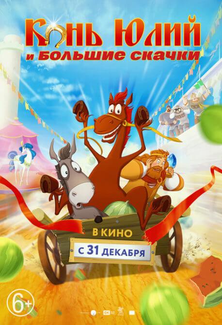 Конь Юлий и большие скачки Кинотеатр Гагарин Синема