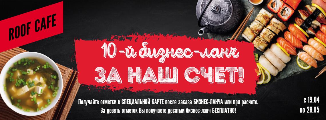 10-ый бизнес-ланч бесплатно Кинотеатр Гагарин Синема