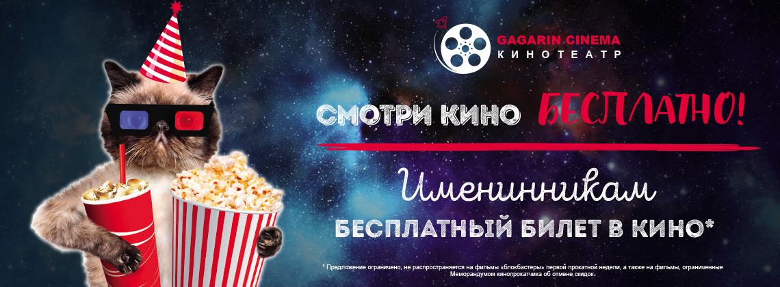 Именинникам бесплатный билет в кино Кинотеатр Гагарин Синема